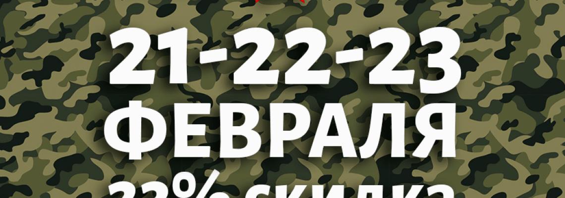 СКИДКА НА МОБИЛЬНЫЕ АКСЕССУАРЫ 23% В ДЕНЬ ЗАЩИТНИКА ОТЕЧЕСТВА!