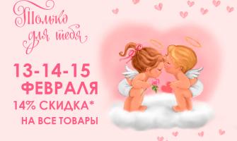 Скидка на мобильные аксессуары 14% в День святого Валентина!