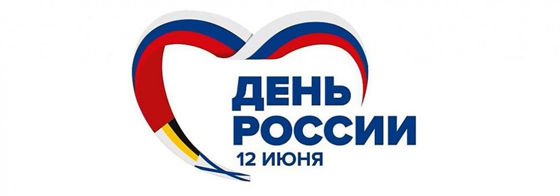12 июня - День России, выходной день