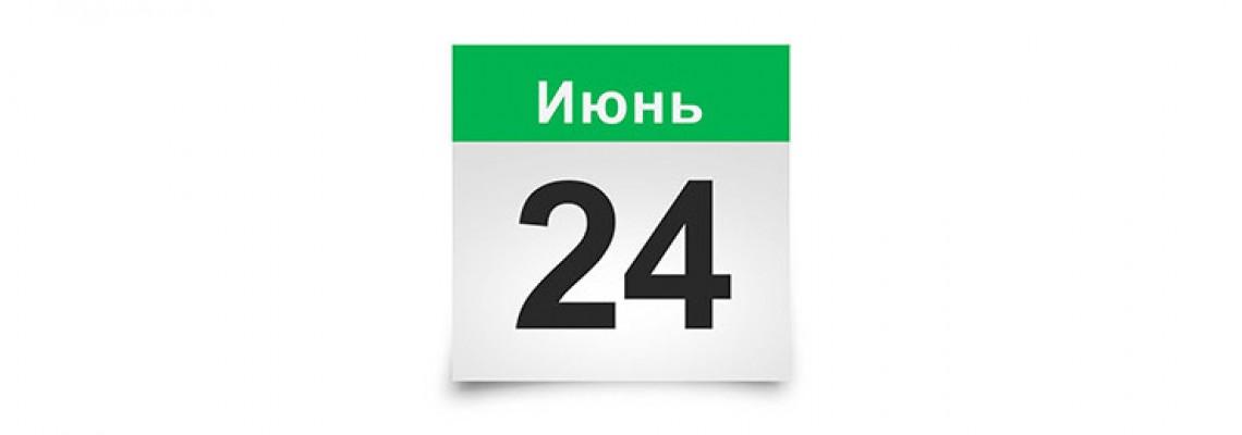 24 июня - выходной день