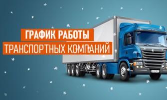Успей получить заказ к Новому году! График отгрузок транспортных компаний